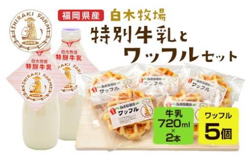 ジャージー牛乳の風味と優しい甘さのワッフル!!