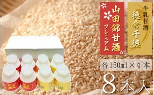 牛乳甘酒・山田錦甘酒セット