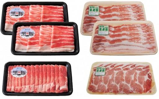 鹿児島黒豚と茶美豚の食べ比べセット(1.8kg)