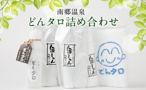 どんタロ詰め合わせ(化粧水、石鹸、タオル)
