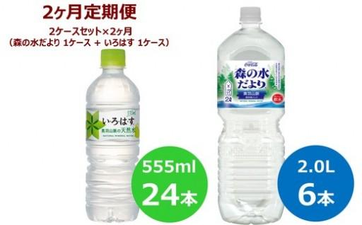 【2ヶ月定期便】花巻市工場で製造された地元の水