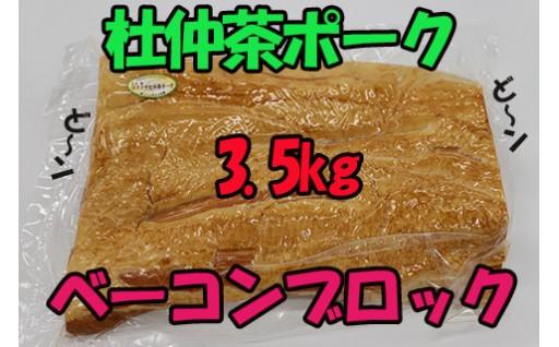 3.5㎏杜仲茶ポークベーコンお届け~!