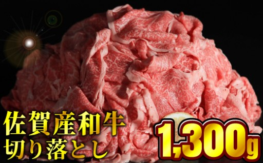 佐賀産和牛切り落とし1300g