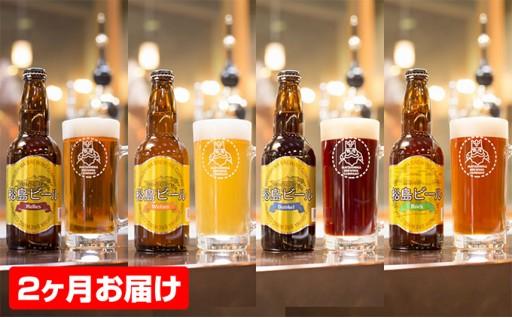 【2ヶ月連続お届け】松島ビール  6本セット