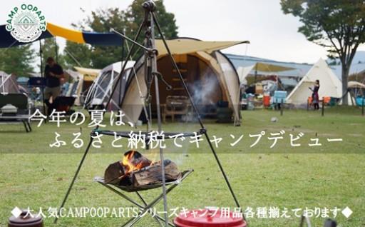 【大人気!CAMPOOPARTSキャンプ用品】