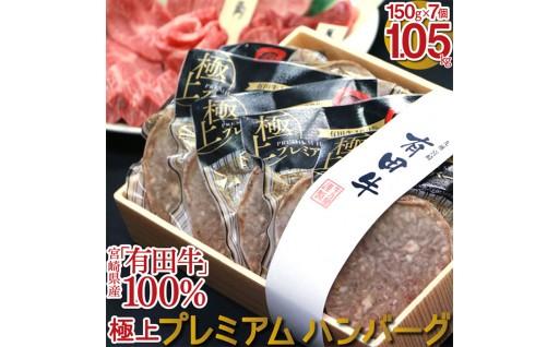 宮崎 有田牛 牛乃屋謹製ハンバーグ150g×7個