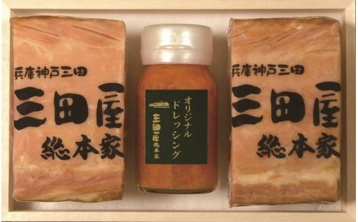 三田屋総本家のおすすめセット!お店の味をご自宅で
