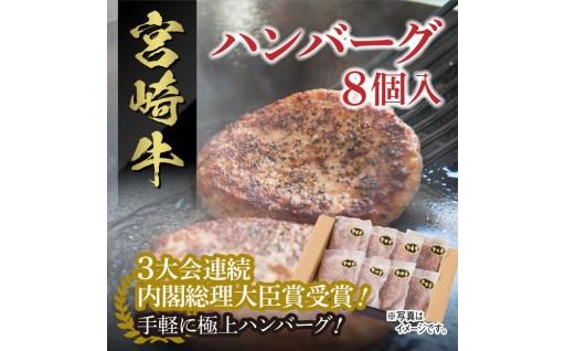 3大会連続内閣総理大臣賞受賞!宮崎牛ハンバーグ!