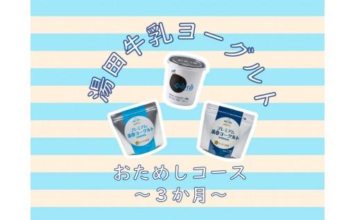 湯田牛乳のヨーグルト全種類が食べられるコース!