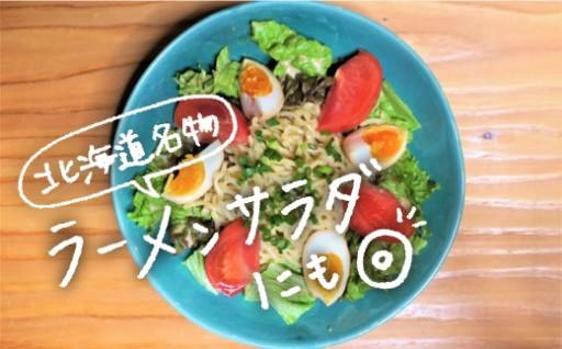 老舗製麺会社から「ぷりっぷりのたまご麺」を!