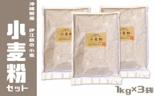 【伊江島特産】小麦粉(ニシノカオリ)3kgセット