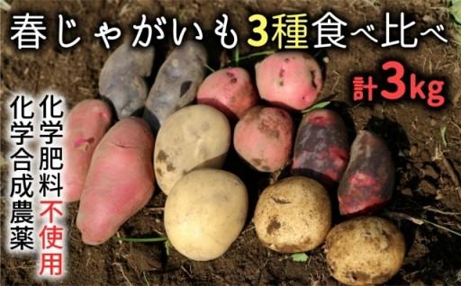 有機栽培の安心安全な春じゃがいも3種の食べ比べ!