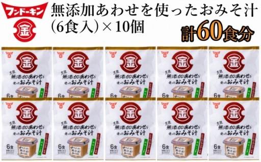 味噌汁三昧の2ヶ月を!インスタント味噌汁60食