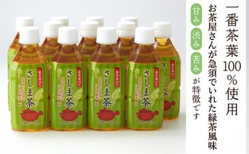 さしま茶、江戸時代に初渡米。
