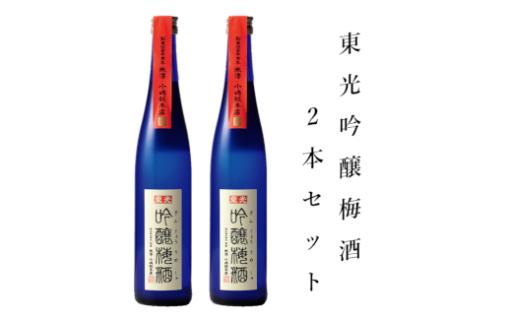 華やかで鮮明な薫りが楽しめる「東光 吟醸梅酒」