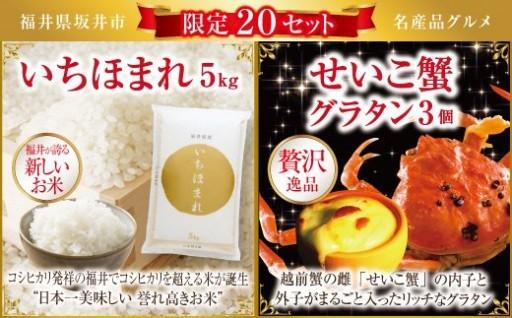 【6月限定】いちほまれ+せいこ蟹グラタン