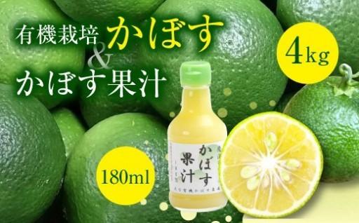 有機栽培かぼす4kg!かぼす果汁180ml!