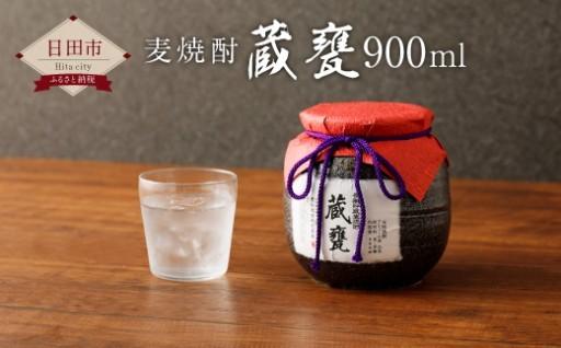 長期貯蔵麦焼酎 甕蔵 (柄杓付き)