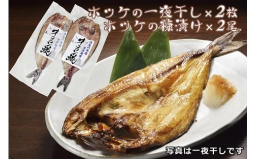 【新商品】北海道羽幌産 天売ホッケセット