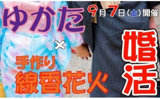好評受付中!婚活イベント参加券~男性向け~!!