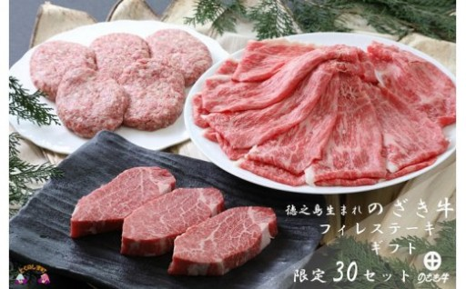 """【限定】徳之島""""生まれ""""のざき牛フィレステーキ"""