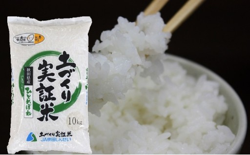 【秋田のひとめぼれ】土づくりにこだわった良食米!
