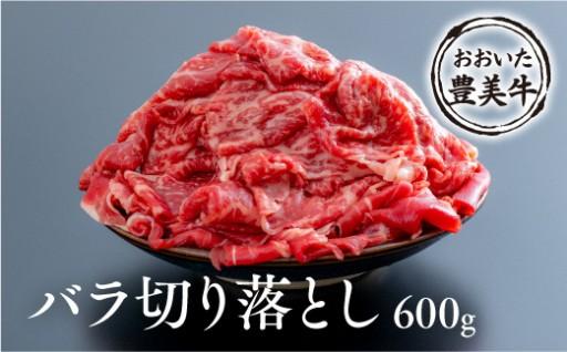 おおいた豊美牛バラ切り落とし(600g)