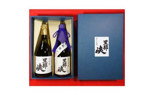 【富山の地酒】黒部峡 大吟醸、中吟醸セット