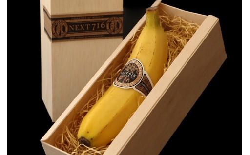 TV番組で紹介された国産バナナ「NEXT716」