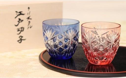 カガミクリスタル江戸切子ペア冷酒杯<六角籠目紋>