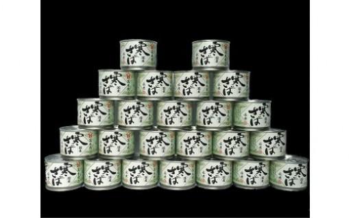 神栖の缶詰工場で製造!話題の寒さば水煮缶です!!