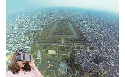 世界遺産目前!VR体験付き仁徳天皇陵古墳見学等