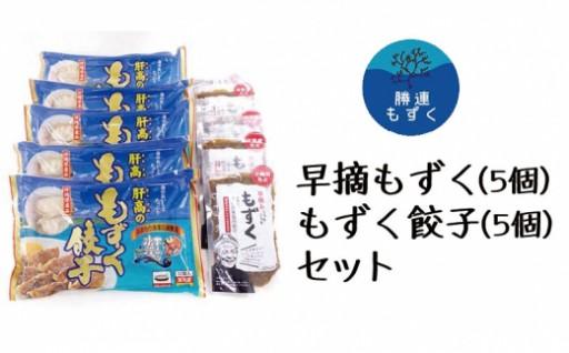 早摘みもずく(5個)×もずく餃子(5個)セット