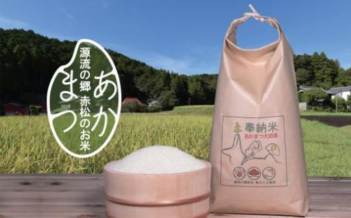 源流の郷 赤松のお米 「赤松大田楽奉納米」5㎏