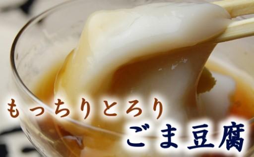 もっちりとろり!みたらしタレで食べる「ごま豆腐」