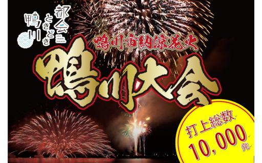 【限定10組】7月29日鴨川花火大会特設観覧席