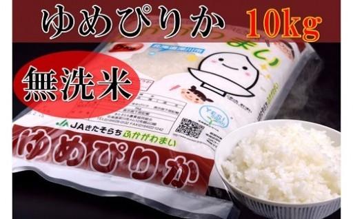 ★北海道米ゆめぴりか★北海道米最高峰を無洗米で。