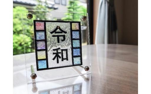 ☆令和グッズの彫刻刀アート☆はいかがですか?