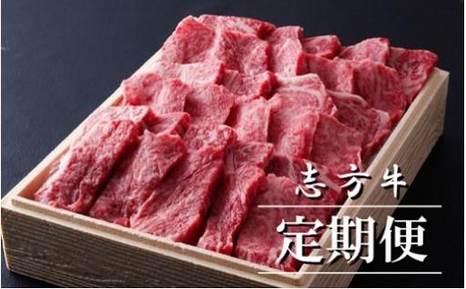 志方牛焼肉セット定期便