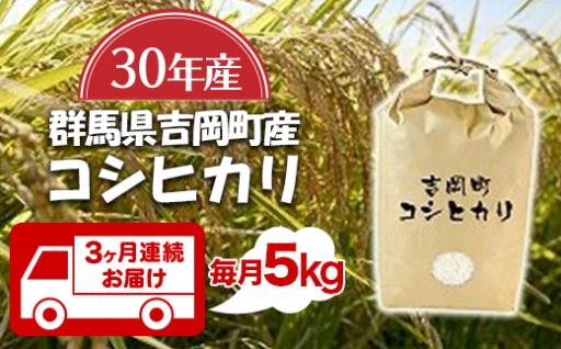 【3ヵ月連続お届け】吉岡コシヒカリ5kg
