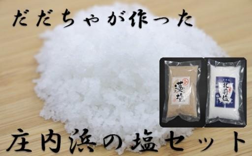 塩や勝じのだだちゃが作った庄内浜の塩セット