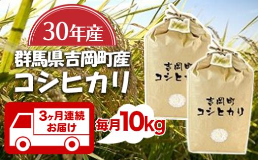【3ヵ月連続お届け】吉岡コシヒカリ10kg