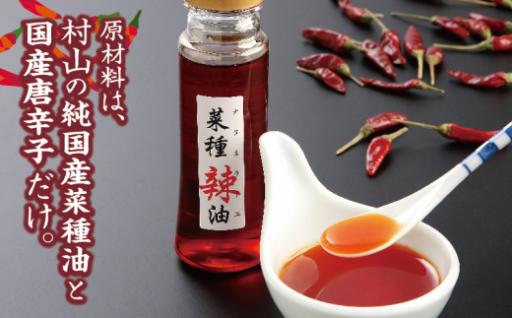 ピリッと辛い!村山の菜種辣油70g×4本セット