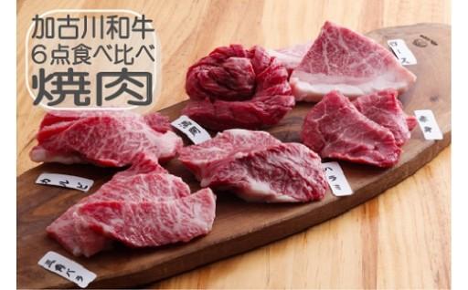 自社牧場加古川和牛6点食べ比べ焼肉
