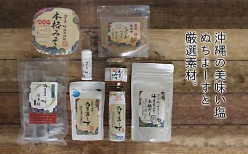沖縄の海塩「ぬちまーす」8種味わいセット