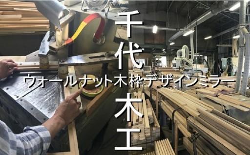 ウォールナット木枠デザインミラー(正方形)