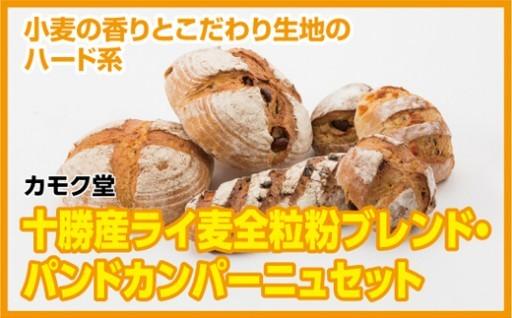 【自家製酵母】ライ麦パン初心者の方にもおススメ♪