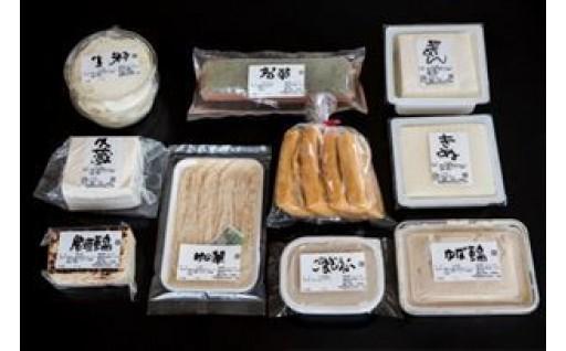 手造り豆腐いろいろお試しセット!