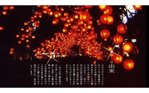 「山口七夕ちょうちんまつり」【8月6日・7日】