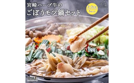 <宮崎ハーブ牛の『ごぼうモツ鍋セット』>